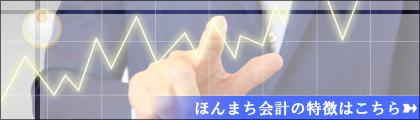 石川県金沢市の税理士事務所